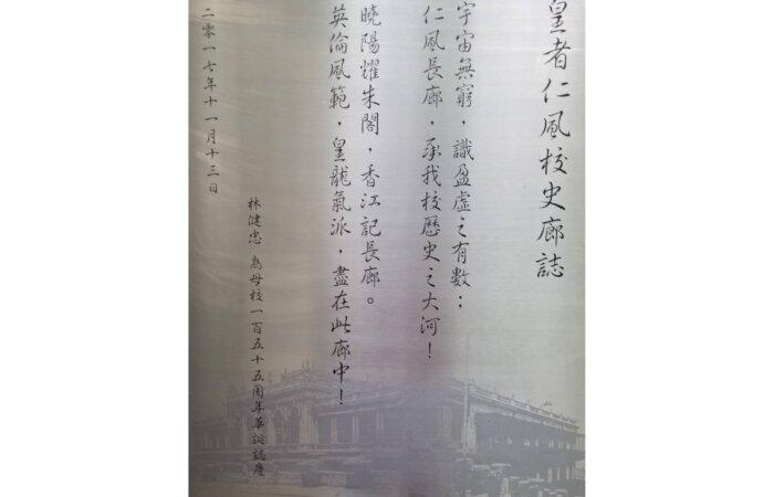 皇者仁風校史廊