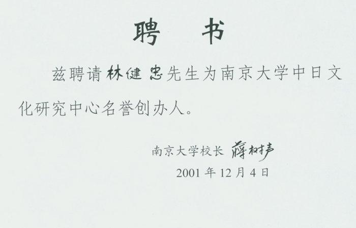 Nanjing U
