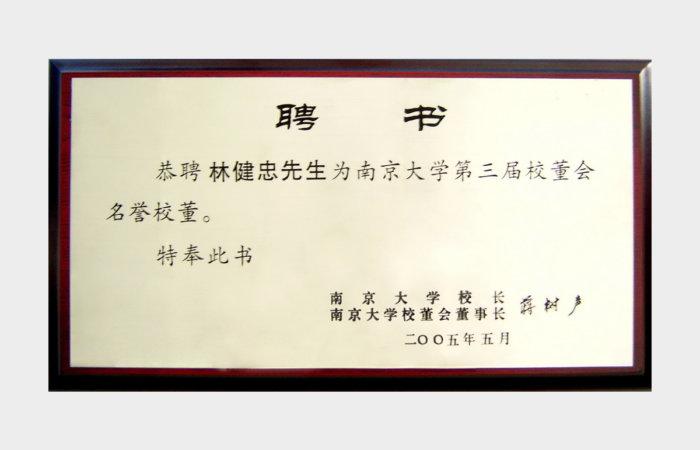 南京大學名譽校董