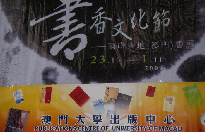 書香文化節—兩岸四地(澳門)書展2007