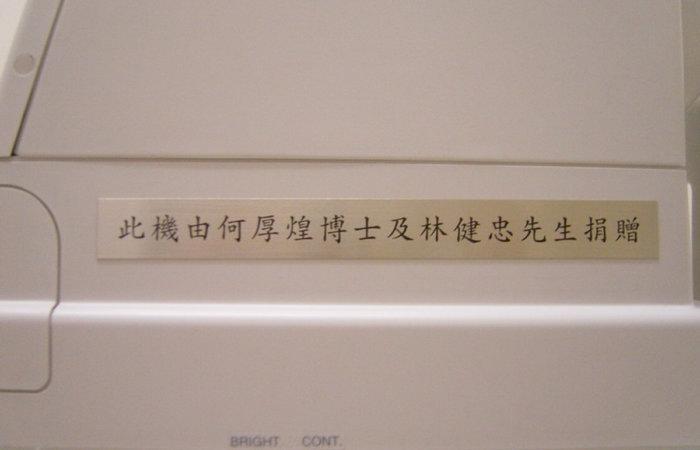 捐贈香港中文大學丘中傑糖尿病中心眼壓計
