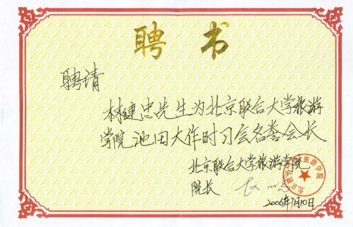2006年7月10日林博士獲北京聯合大學旅遊學院聘請為池田大作時習會名譽會長