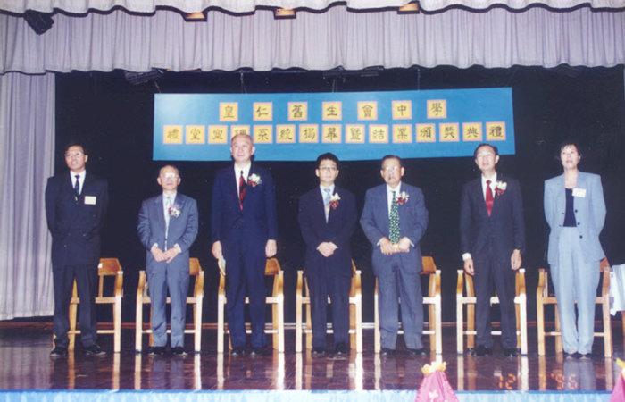 皇仁舊生會中學禮堂空調系統揭幕暨結業頒獎典禮
