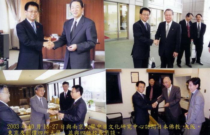2003年南京大學中日文化研究中心訪日團