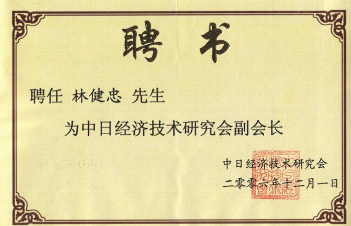 中日经济技术研究会副会长