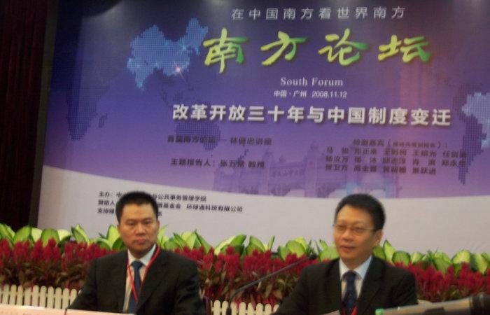 2008南方論壇