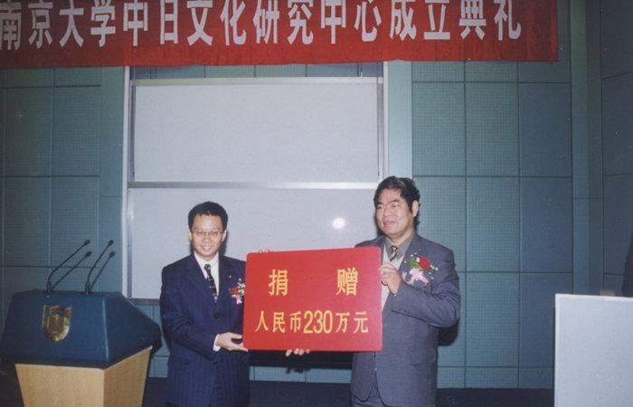 南京大學中日文化研究中心