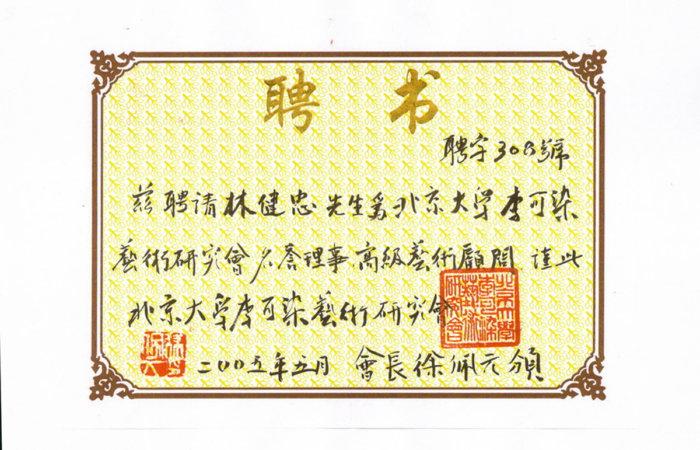 北京大學李可染藝術研究會