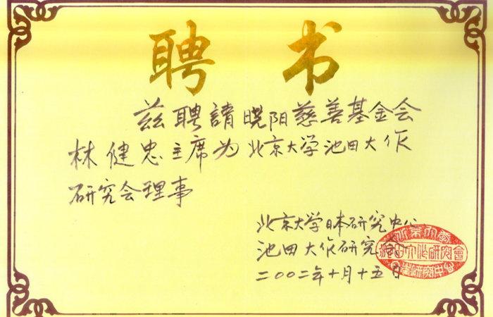 北大池田研究理事