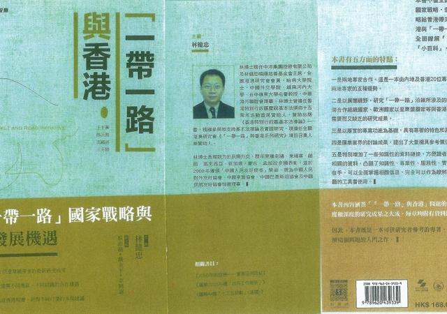 「一帶一路與香港」新書出版