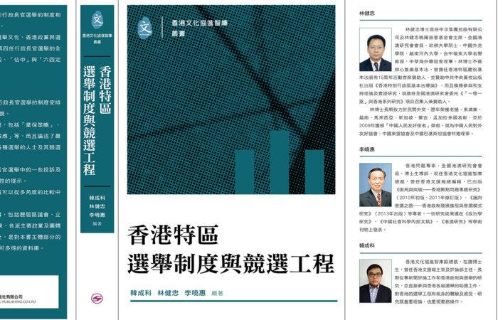 新書「香港特區選舉制度與競選工程」首發