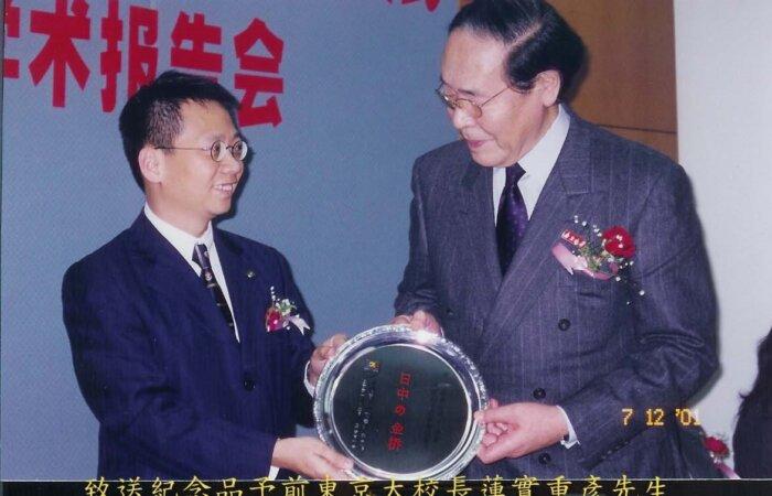 2001年12月7日與前東京大學校長蓮實重彥教授共同創辦南京大學中日文化研究中心