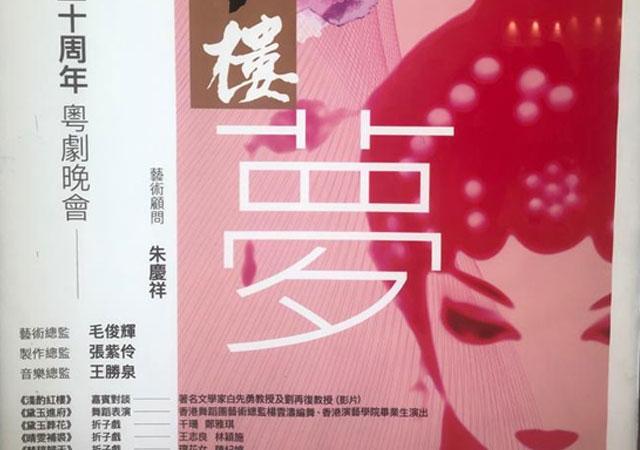 林健忠博士贊助香港公開大學30週年粵劇晚會