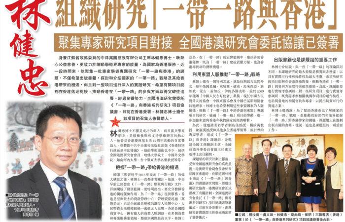 Wenhui Daily Interview