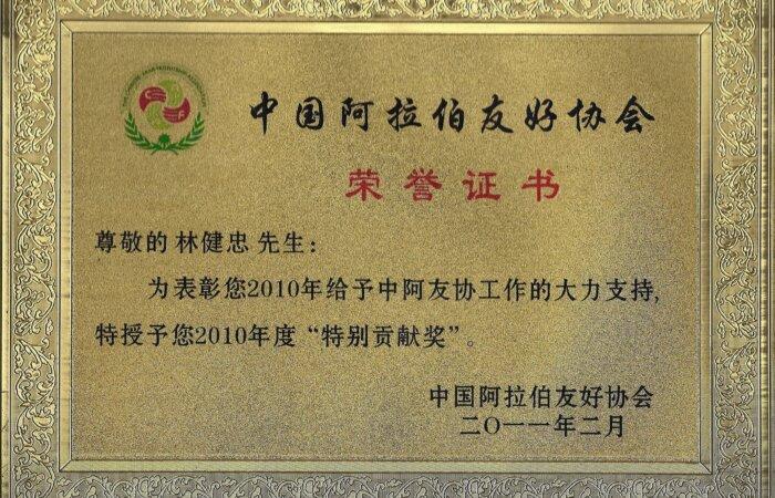 中國阿拉伯友好協會特別貢獻獎