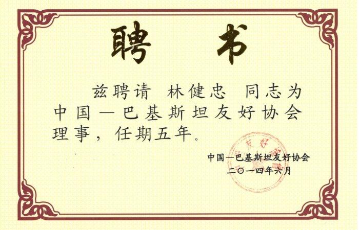 中國巴基斯坦友好協會首名香港特邀理事