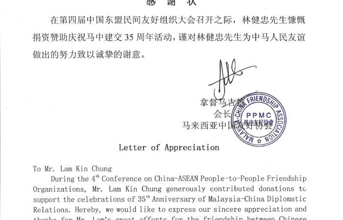 馬來西亞中國友好協會感謝狀