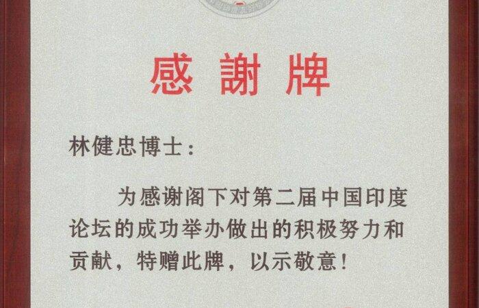 中國印度友好協會感謝牌