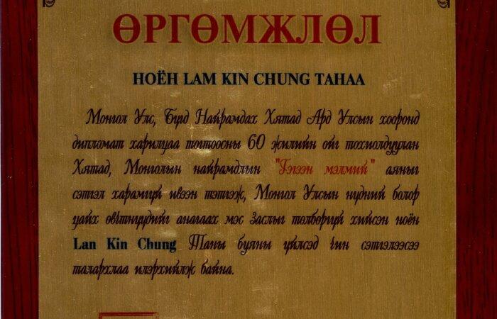 蒙古國衛生部榮譽獎
