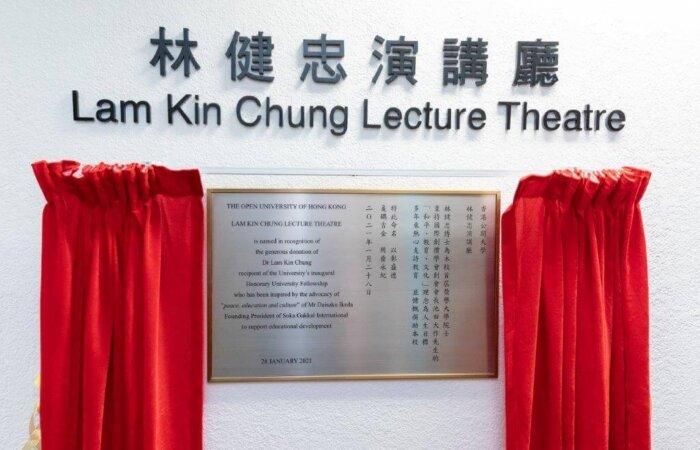 2021年1月28日,在香港公開大學林健忠演講廳命名典禮上與哥哥及姊姊外甥女合照