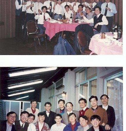 1995 Reunion Dinner