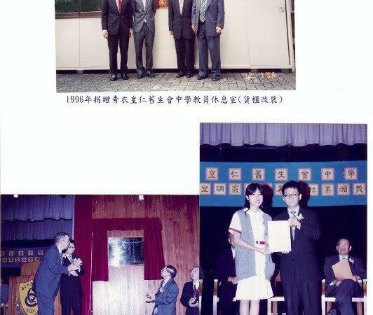 1996年捐贈青衣皇仁舊生會中學禮堂冷氣及曉陽閣教員休息室