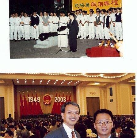 2003 與譚頌安在北京人民大會堂參加國宴