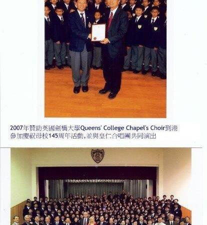 2007年慶祝母校145週年,贊助劍橋大學Queens' College與皇仁合唱團聯合音樂會