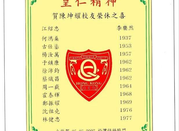 2007 13名不同年的校友製作盾牌賀陳坤耀校友榮休之喜