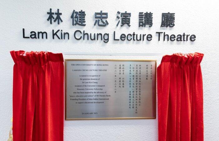 2021年1月28日, 以我命名的演講廳在香港公開大學 李嘉誠專業進修學院 舉行命名儀式。 在 御本尊的巧妙安排下, 竟然當日也是 香港創價學會成立六十週年的紀念日!我也樂意日後安排新界一本部作為開會會場。