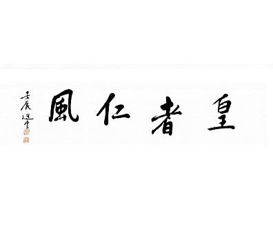 皇者仁風_選堂