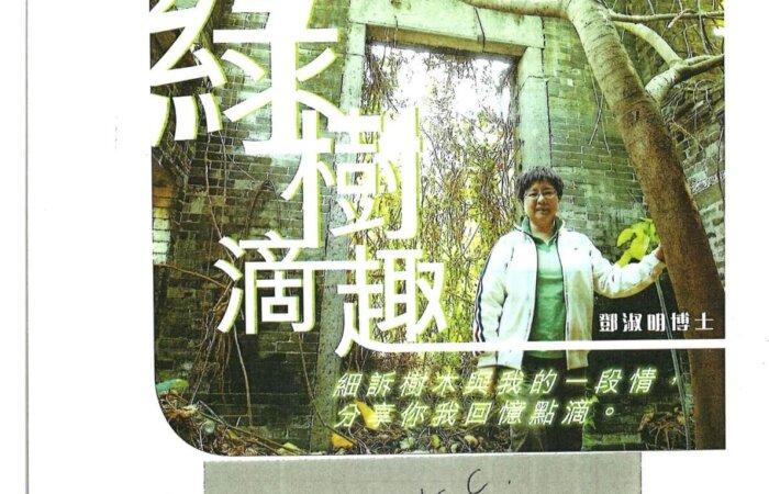 1 綠樹滴趣 – 鄧淑明博士