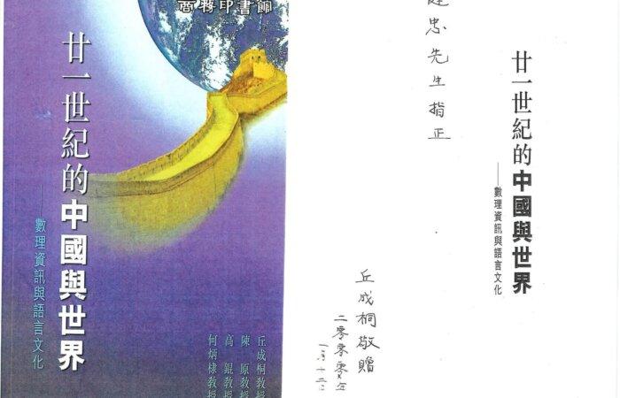10 廿一世紀的中國與世界 – 丘成桐