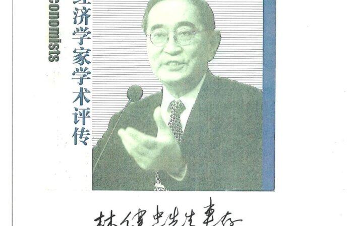 14 當代中國經濟學家學術評傳 – 勵以寧