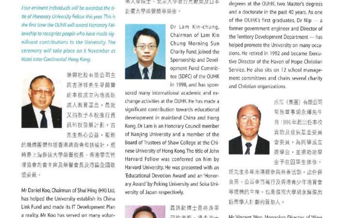 2001 公大首屆榮譽大學院士聶錦勳.林健忠贊辭