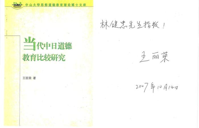 22 當代中日道德教育比較研究 – 王麗榮