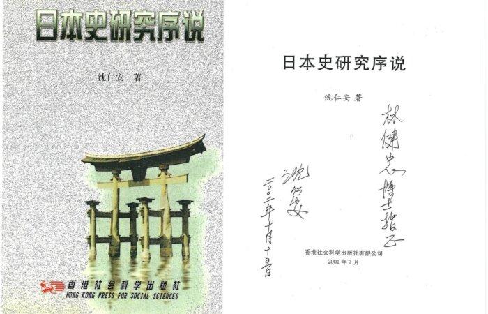 23 日本史研究序說 – 沈仁安