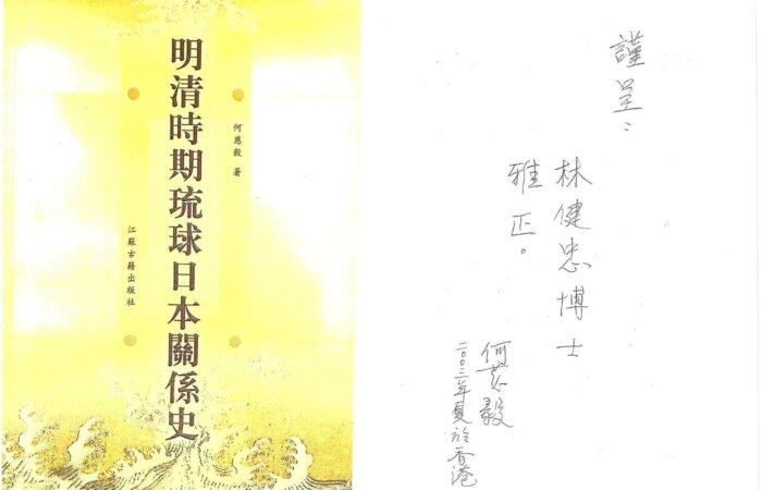 24 明清時期琉球日本關係史 – 何慈毅