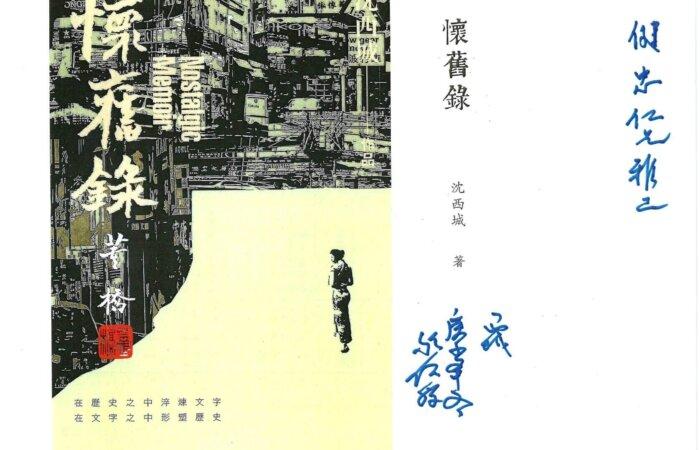 27 懷舊錄 – 沈西城