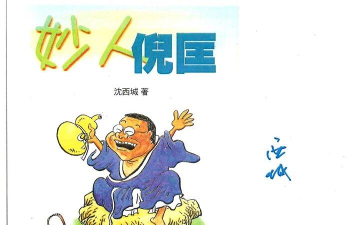31 妙人倪匡 – 沈西城