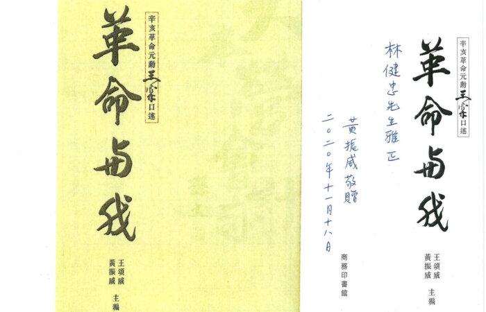 34 革命與我 – 黃振威 王頌威