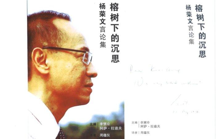 35 榕樹下的沉思楊榮文言論集 – 李慧玲