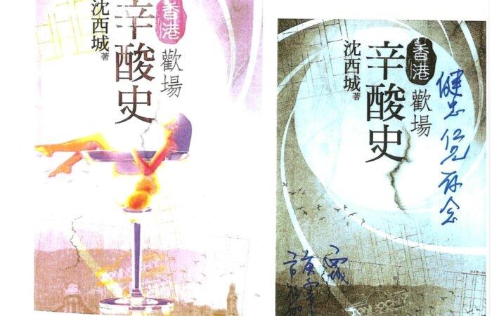 37 香港歡場辛酸史 – 沈西城