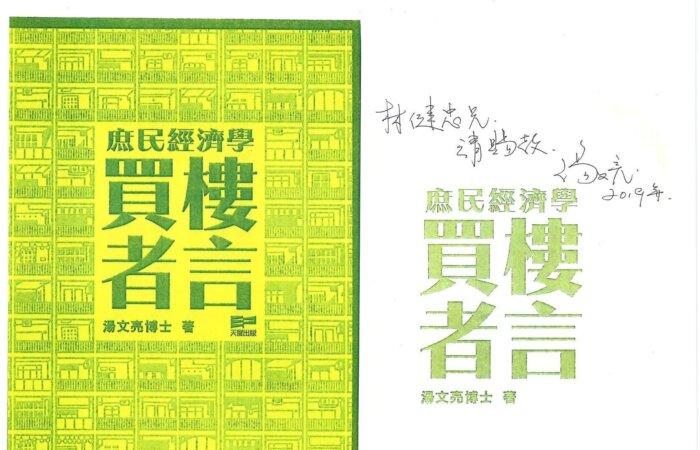 42 庶民經濟學買樓者言 – 湯文亮博士