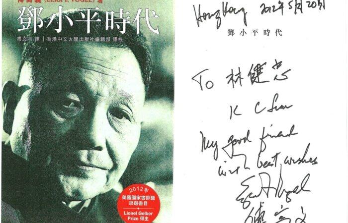 44 鄧小平時代 – 傅高義