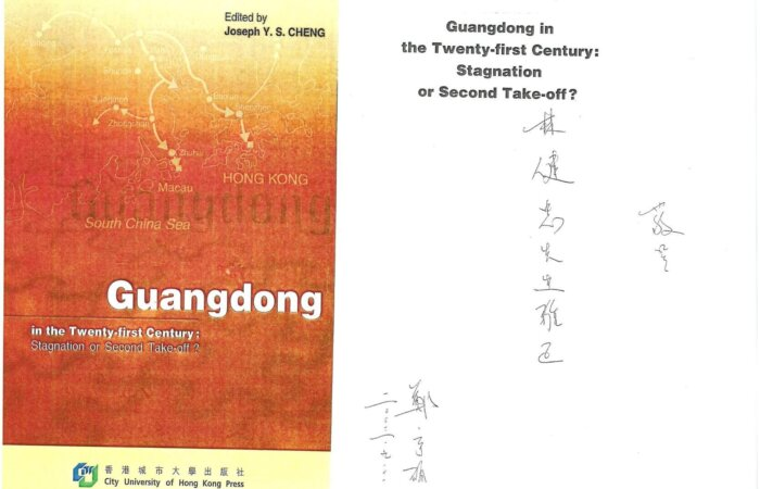 57 Guangdong In The Twenty-first Century: Stagnation Or Second Take-off?  – Joseph Y.S. Cheng