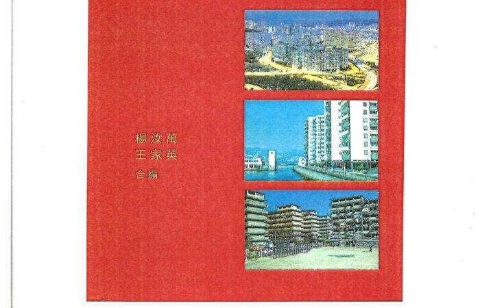 59 香港公營房屋五十年 – 楊汝萬