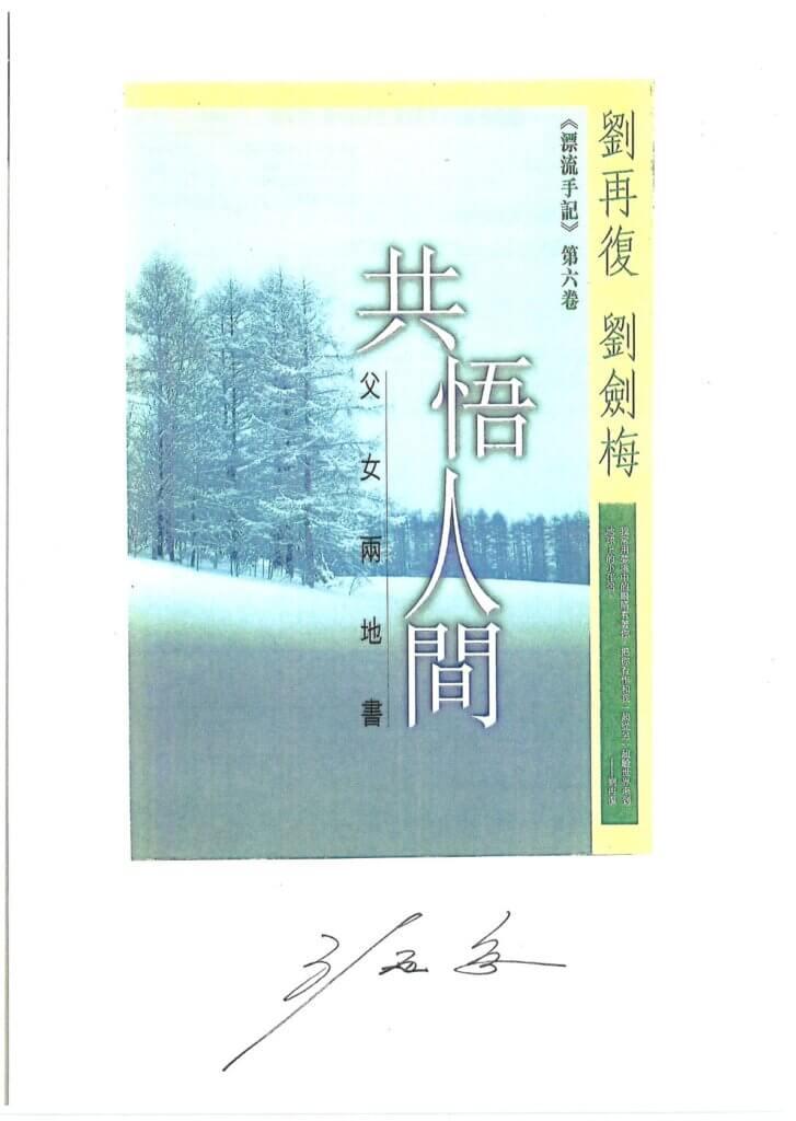 6 共悟人間 - 劉再復 劉劍梅