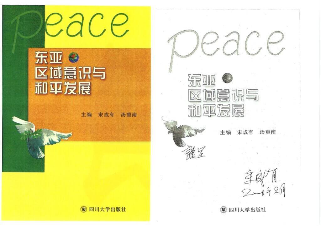 7 東亞區域意識與和平發展 - 宋成有 湯重南