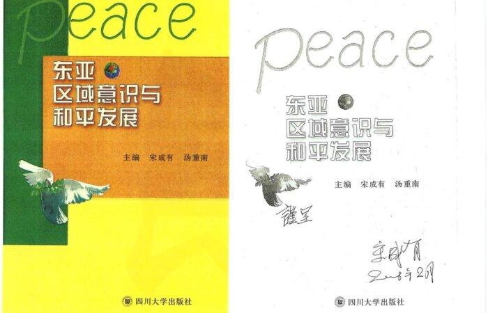 7 東亞區域意識與和平發展 – 宋成有 湯重南